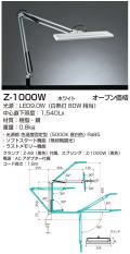 山田照明 Z-ライト(Z-LIGHT)Z-1000 W ホワイト LEDデスクスタンド