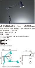 山田照明 Z-ライト(Z-LIGHT)Z-108LED B ブラック LEDデスクスタンド