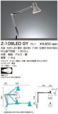 山田照明 Z-ライト(Z-LIGHT)Z-108LED GY ホワイト LEDデスクスタンド