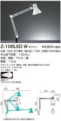 山田照明 Z-ライト(Z-LIGHT)Z-108LED W ホワイト LEDデスクスタンド