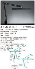 山田照明 Z-ライト(Z-LIGHT)Z-10N B ブラック LEDデスクスタンド