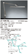 山田照明 Z-ライト(Z-LIGHT)Z-10N SL シルバー LEDデスクスタンド