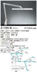 山田照明 Z-ライト(Z-LIGHT)Z-10N W ホワイト LEDデスクスタンド
