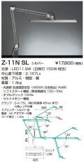 山田照明 Z-ライト(Z-LIGHT)Z-11N SL シルバー LEDデスクスタンド