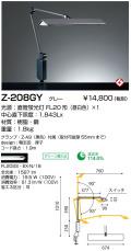山田照明 Z-ライト(Z-LIGHT)Z-208 GY グレー 蛍光灯デスクスタンド