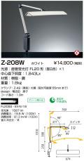 山田照明 Z-ライト(Z-LIGHT)Z-208 W ホワイト 蛍光灯デスクスタンド