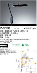 山田照明 Z-ライト(Z-LIGHT)Z-309 B ブラック 蛍光灯デスクスタンド