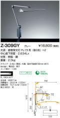 山田照明 Z-ライト(Z-LIGHT)Z-309 GY グレー 蛍光灯デスクスタンド