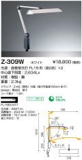 山田照明 Z-ライト(Z-LIGHT)Z-309 W ホワイト 蛍光灯デスクスタンド