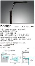 山田照明 Z-ライト(Z-LIGHT)Z-3600 B ブラック LEDデスクスタンド