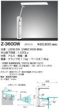 山田照明 Z-ライト(Z-LIGHT)Z-3600 W ホワイト LEDデスクスタンド