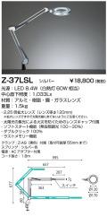 山田照明 Z-ライト(Z-LIGHT)Z-37L SL シルバー LEDデスクスタンド