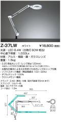 山田照明 Z-ライト(Z-LIGHT)Z-37L W ホワイト LEDデスクスタンド