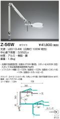山田照明 Z-ライト(Z-LIGHT)Z-56 W ホワイト LEDデスクスタンド