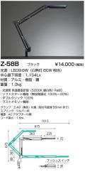 山田照明 Z-ライト(Z-LIGHT)Z-58 B ブラック LEDデスクスタンド