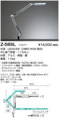 山田照明 Z-ライト(Z-LIGHT)Z-58 SL シルバー LEDデスクスタンド