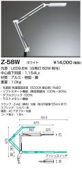 山田照明 Z-ライト(Z-LIGHT)Z-58 W ホワイト LEDデスクスタンド
