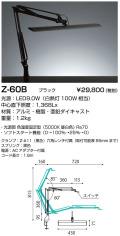 山田照明 Z-ライト(Z-LIGHT)Z-60 B ブラック LEDデスクスタンド