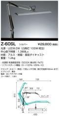 山田照明 Z-ライト(Z-LIGHT)Z-60 SL シルバー LEDデスクスタンド