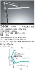 山田照明 Z-ライト(Z-LIGHT)Z-60 W ホワイト LEDデスクスタンド