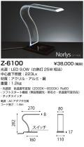 山田照明 Z-ライト(Z-LIGHT)Z-6100  LEDデスクスタンド