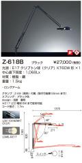山田照明 Z-ライト(Z-LIGHT)Z-618 B ブラック 白熱電球デスクスタンド