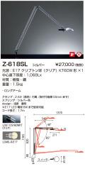 山田照明 Z-ライト(Z-LIGHT)Z-618 SL シルバー 白熱電球デスクスタンド
