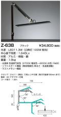 山田照明 Z-ライト(Z-LIGHT)Z-63 B ブラック LEDデスクスタンド