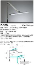山田照明 Z-ライト(Z-LIGHT)Z-63 SL シルバー LEDデスクスタンド