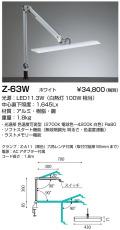 山田照明 Z-ライト(Z-LIGHT)Z-63 W ホワイト LEDデスクスタンド