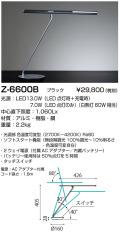 山田照明 Z-ライト(Z-LIGHT)Z-6600 B ブラック LEDデスクスタンド