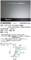 山田照明 Z-ライト(Z-LIGHT)Z-6600 SL シルバー LEDデスクスタンド