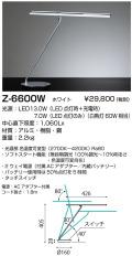 山田照明 Z-ライト(Z-LIGHT)Z-6600 W ホワイト LEDデスクスタンド