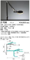山田照明 Z-ライト(Z-LIGHT)Z-70 B ブラック LEDデスクスタンド