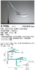 山田照明 Z-ライト(Z-LIGHT)Z-70 SL シルバー LEDデスクスタンド