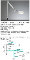 山田照明 Z-ライト(Z-LIGHT)Z-70 W ホワイト LEDデスクスタンド
