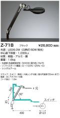 山田照明 Z-ライト(Z-LIGHT)Z-71 B ブラック LEDデスクスタンド