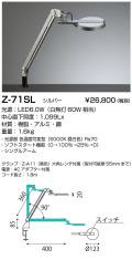 山田照明 Z-ライト(Z-LIGHT)Z-71 SL シルバー LEDデスクスタンド