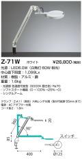 山田照明 Z-ライト(Z-LIGHT)Z-71 W ホワイト LEDデスクスタンド