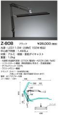 山田照明 Z-ライト(Z-LIGHT)Z-80 B ブラック LEDデスクスタンド