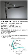 山田照明 Z-ライト(Z-LIGHT)Z-80PRO B ブラック LEDデスクスタンド