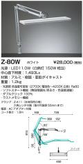 山田照明 Z-ライト(Z-LIGHT)Z-80 W ホワイト LEDデスクスタンド