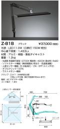 山田照明 Z-ライト(Z-LIGHT)Z-81 B ブラック LEDデスクスタンド