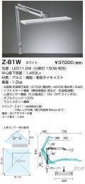 山田照明 Z-ライト(Z-LIGHT)Z-81 W ホワイト LEDデスクスタンド