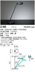 山田照明 Z-ライト(Z-LIGHT)Z-8 B ブラック LEDデスクスタンド