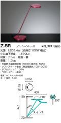 山田照明 Z-ライト(Z-LIGHT)Z-8 R パッションレッド LEDデスクスタンド