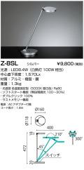 山田照明 Z-ライト(Z-LIGHT)Z-8 SL シルバー LEDデスクスタンド