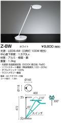 山田照明 Z-ライト(Z-LIGHT)Z-8 W ホワイト LEDデスクスタンド