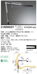 山田照明 Z-ライト(Z-LIGHT)Z-999 SGY グレー 蛍光灯デスクスタンド