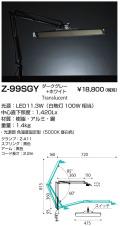 山田照明 Z-ライト(Z-LIGHT)Z-99 SGY グレー LEDデスクスタンド